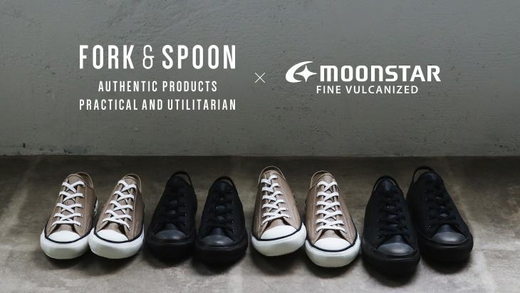 オリジナルハウスブランド<br />「FORK&#038;SPOON」×「MOONSTAR」に新作が登場!