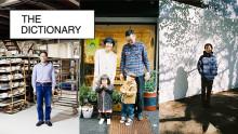 WEBカタログ「THE DICTIONARY」第四弾公開!