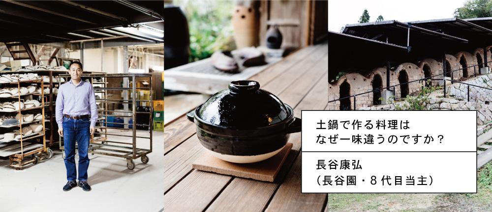 土鍋で作る料理はなぜ一味違うのですか?