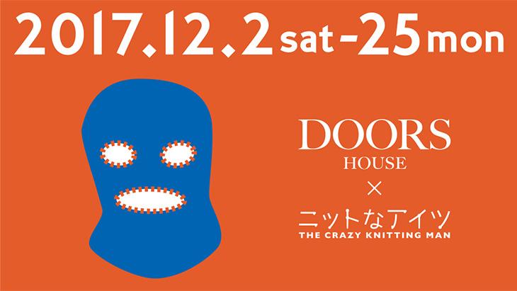 DOORS HOUSE(大阪 南船場)にて<br />ニットをテーマにしたイベント「DOORS HOUSE×ニットなアイツ」開催