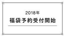 2018年 福袋