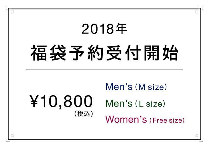 URBAN RESEARCH DOORS 2018年福袋のお知らせ