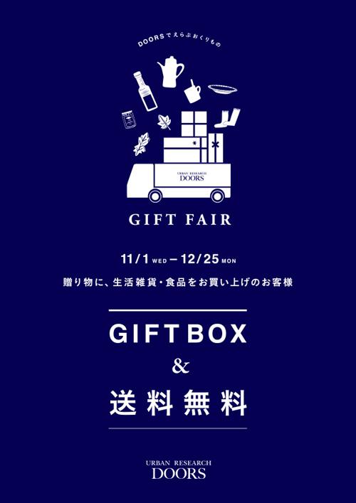 この冬の贈り物は決まりましたか?<br />〜URBAN RESEARCH DOORS 各店にて「GIFT FAIR」開催中〜