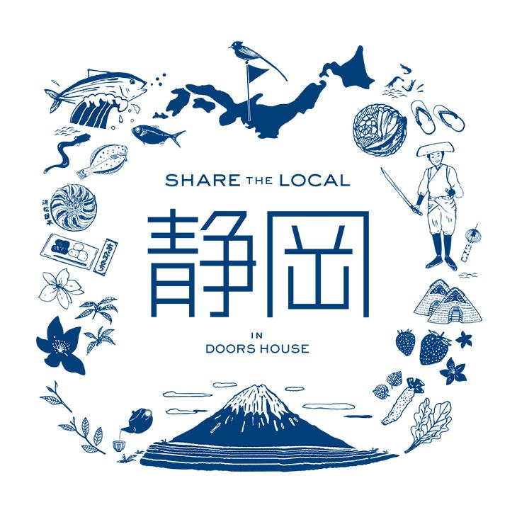 大阪・南船場店併設「DOORS HOUSE」にて静岡をテーマにした「SHARE THE LOCAL 静岡」がスタート!