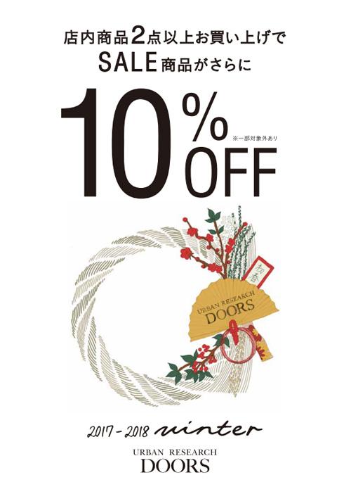 「店内商品2点以上でお買い上げでSALE商品が更に10%OFF」<br />開催中!!