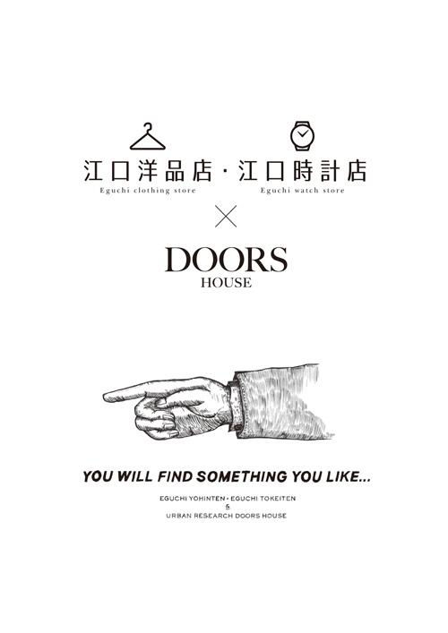 江口洋品店・江口時計店 × DOORS HOUSE <br />POP UP SHOP 開催