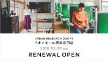 3月20日(火) URBAN RESEARCH DOORS イオンモール堺北花田店 リニューアルOPEN!!