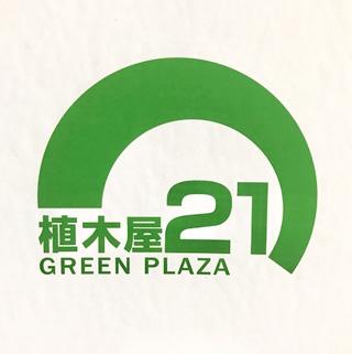 植木屋21