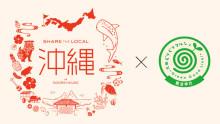 SHARE THE LOCAL 沖縄 × 大阪ぐりぐりマルシェ