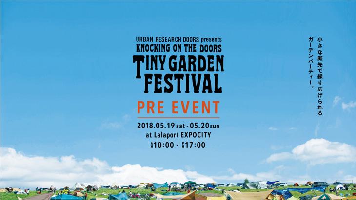 """5月19・20日 <br />""""KNOCKING ON THE DOORS TINY GARDEN FESTIVAL 2018""""プレイベントをららぽーとEXPOCITY「空の広場」にて開催"""