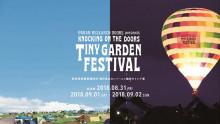 TINY GARDEN FESTIVAL 2018