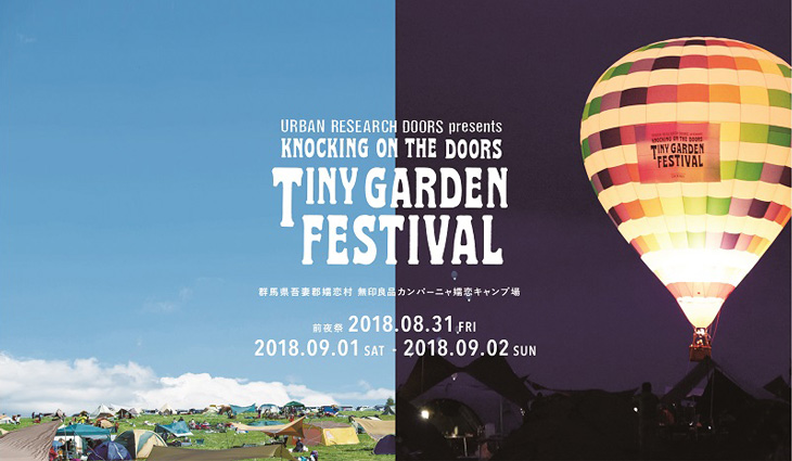 第6回 KNOCKING ON THE DOORS <br />TINY GARDEN FESTIVAL 2018!! 第3弾リリース