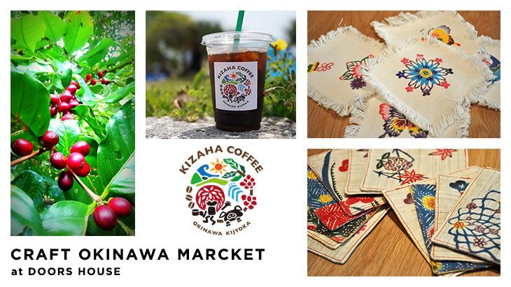 5月26日開催 <br />大阪DOORS HOUSE CRAFT OKINAWA MARKETのお知らせ