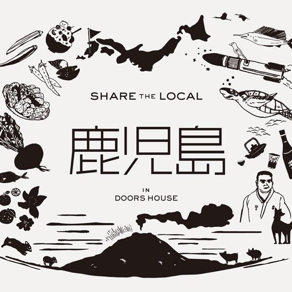 鹿児島をテーマにした「SHARE THE LOCAL 鹿児島」を開催