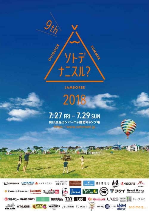 「Outdoor Summer Jamboree ソトデナニスル?2018」<br />開催中止のお知らせ