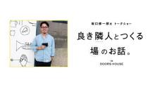 坂口修一郎氏トークショー『良き隣人とつくる場のお話。』