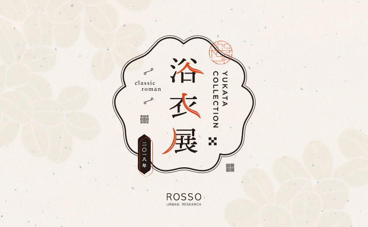 ROSSO 浴衣展