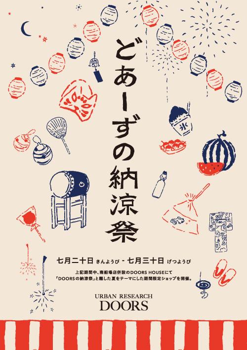 大阪 DOORS HOUSEにて、<br />夏をテーマにした「ドアーズの納涼祭」を開催!