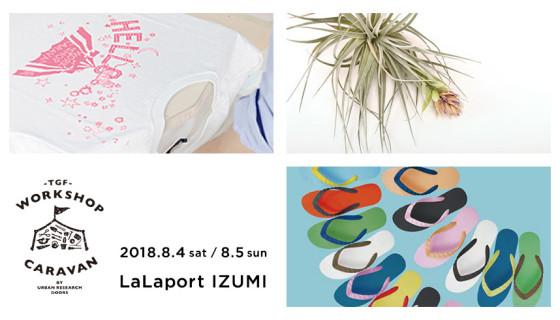 180718_wsc-izumi_top