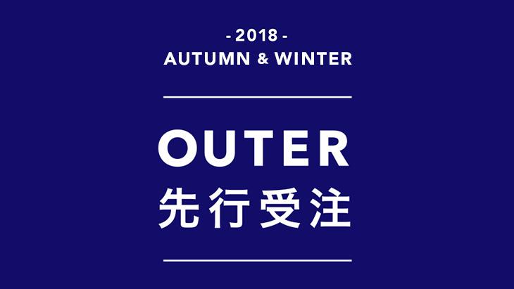2018 AUTUMN & WINTER 先行受注会を<br />なんばパークス店にて開催