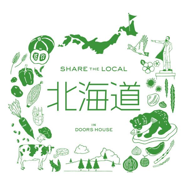 大阪「DOORS HOUSE」にて北海道をテーマにした<br />「SHARE THE LOCAL北海道」を開催!!