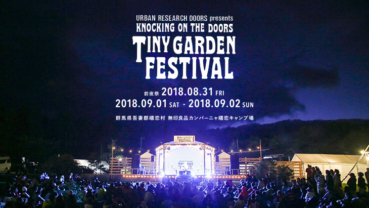 第6回 KNOCKING ON THE DOORS <br />TINY GARDEN FESTIVAL 2018!! 第4弾リリース