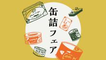 缶詰フェア