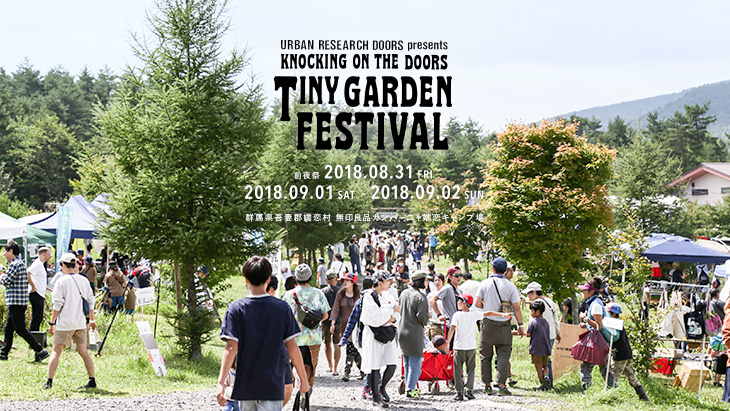 第6回 KNOCKING ON THE DOORS <br />TINY GARDEN FESTIVAL 2018!! 第5弾リリース