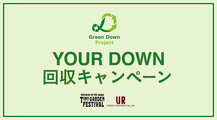 Green Down Project YOUR DOWN回収キャンペーン