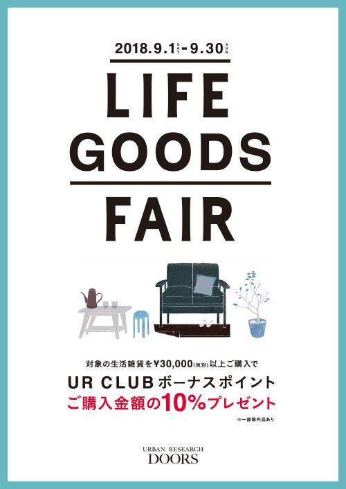 9月1日(土)~9月30日(日)開催 LIFE GOODS FAIR