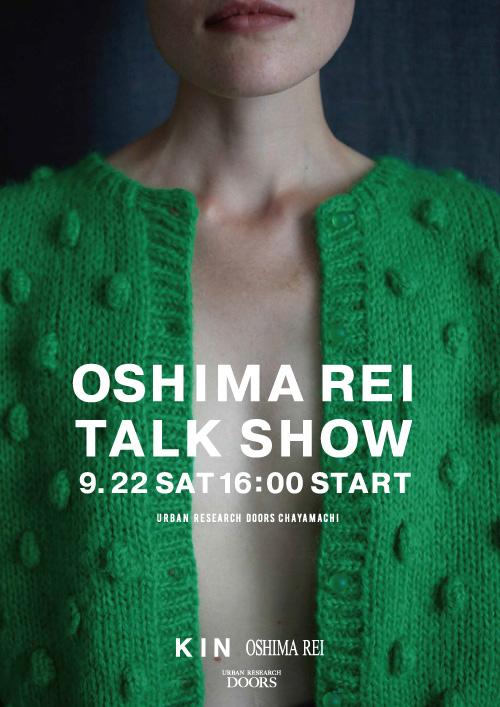 KIN OSHIMA REI FAIR <br />デザイナー大島 麗(OSHIMA REI)さん来店イベント/トークショー