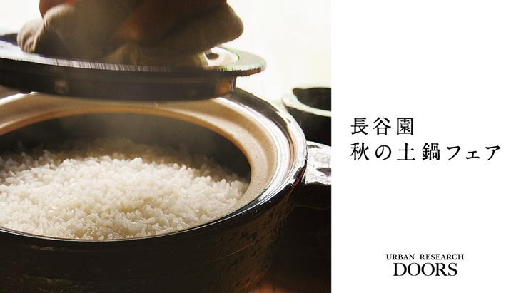 長谷園 秋の土鍋フェア