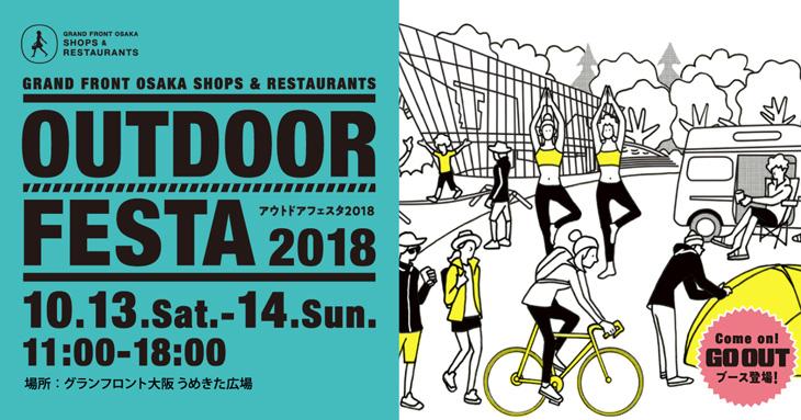 OUTDOOR FESTA 2018に<br />URBAN RESEARCH DOORS グランフロント大阪店が出展!