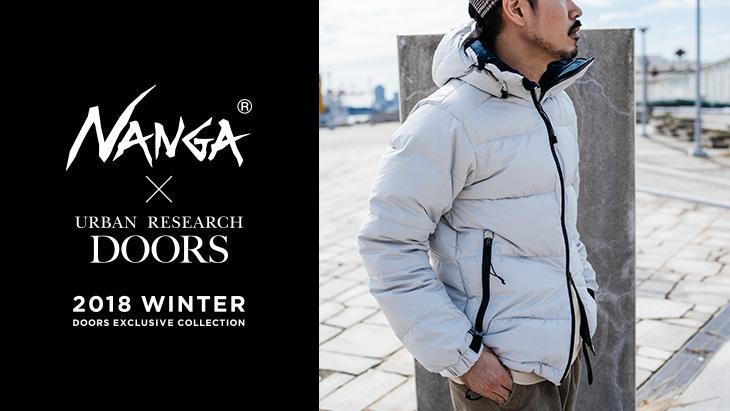 NANGA × URBAN RESEARCH DOORS <br />「AURORA」「STORM」 販売開始!
