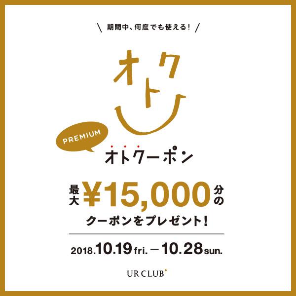 UR CLUB会員様限定!<br />プレミアム オトクーポンキャンペーン開催!
