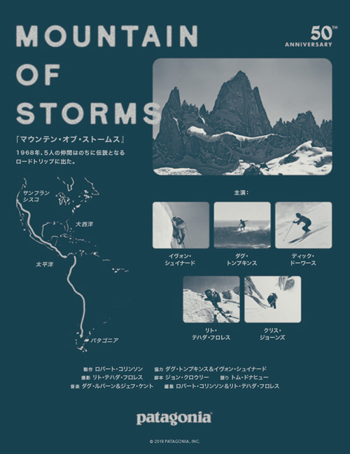 patagonia 『Mountain of Storms』上映会を<br />URBAN RESEARCH DOORS 南船場店で開催!