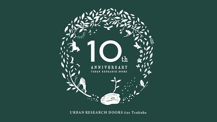 イーアス つくば店 10th Anniversary <br />Special Event開催!