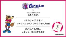 セレッソ大阪 × URBAN RESEARCH DOORS ヤンマースタジアム長居にURBAN RESEARCH DOORSブース出展決定!