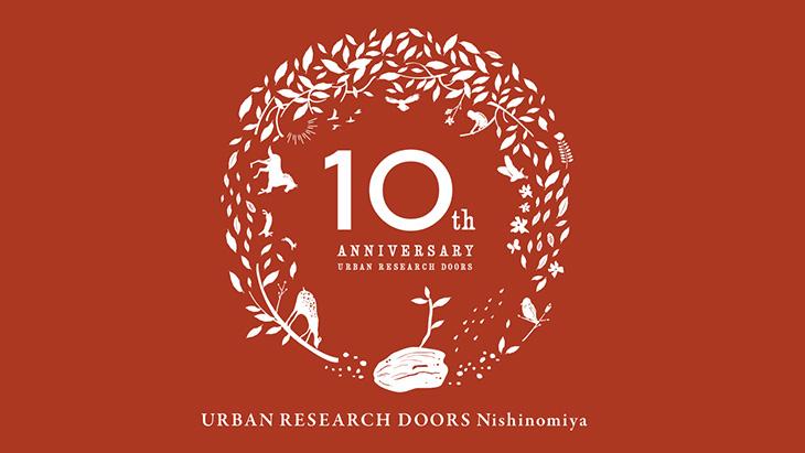 西宮ガーデンズ店 10th Anniversary Special Event開催!