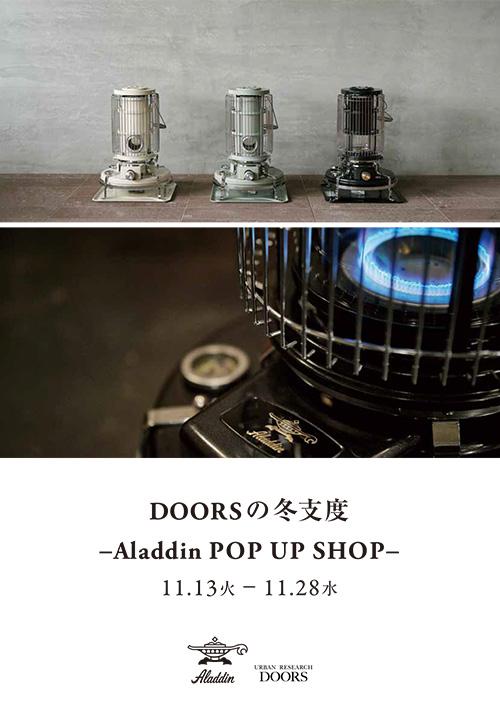 大阪 DOORS HOUSEにてアラジンのラインナップを取り揃えた<br />期間限定イベント「DOORSの冬支度 &#8211; Aladdin POP UP SHOP -」を開催!!