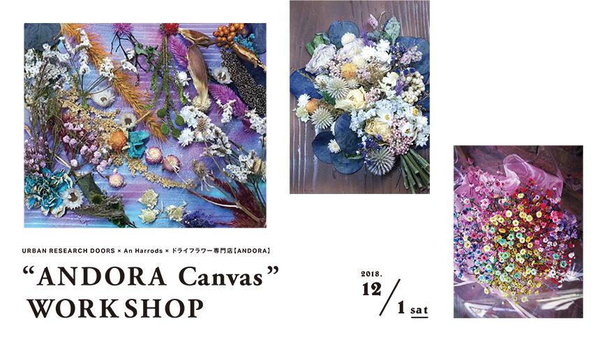【12月1日開催】by ANDORA「ANDORA Canvas」を作るワークショップ <br />at アミュプラザ鹿児島店