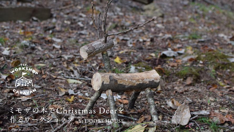 【11月23日開催】ミモザの木でChristmas deerを作るワークショップ <br />at DOORS HOUSE