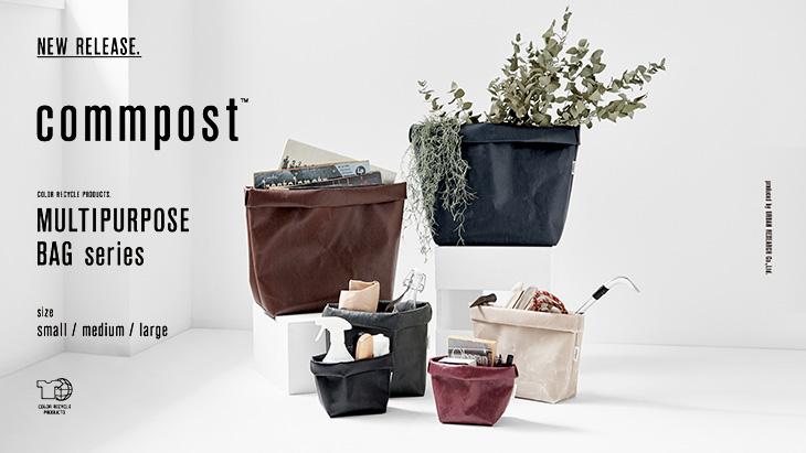 デッドストック衣料をアップサイクル サスティナブルプロダクトブランド「commpost」が誕生