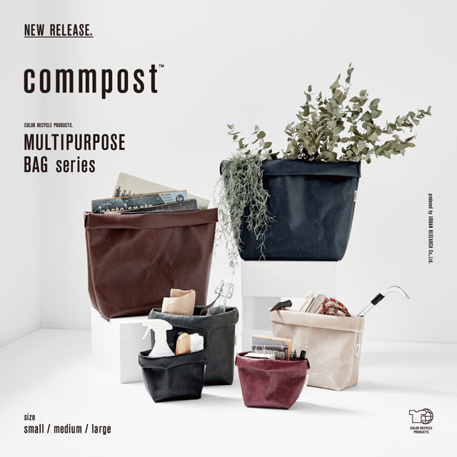 デッドストック衣料をアップサイクル<br />サスティナブルプロダクトブランド「commpost」が誕生