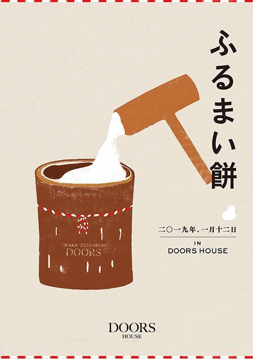 【1月12日開催】<br />南船場店併設 DOORS HOUSE にて「ふるまい餅」開催です!