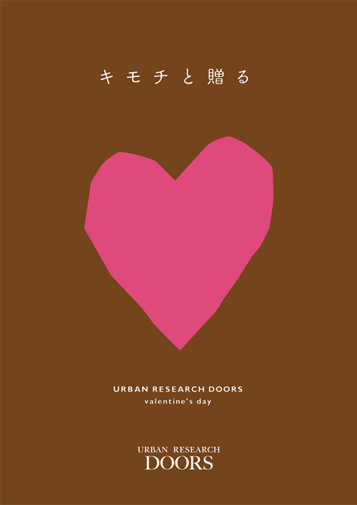 DOORS Valentine's Day 2019 <br />キモチと贈る