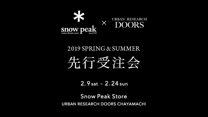 Snow Peak Store URBAN RESEARCH DOORS 茶屋町店<br />にて2019SS先行受注会開催!