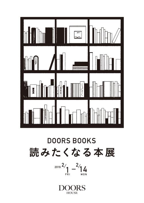 大阪DOORS HOUSEにて<br />「DOORS BOOKS – 読みたくなる本展 -」を2月1日より開催!