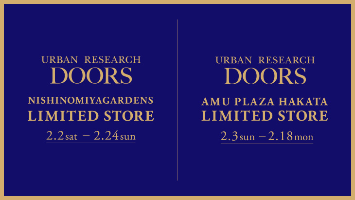 URBAN RESEARCH DOORS 西宮ガーデンズ店・<br />アミュプラザ博多店 LIMITED STORE OPEN