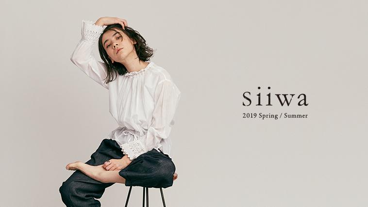 siiwa 2019 Spring / Summer